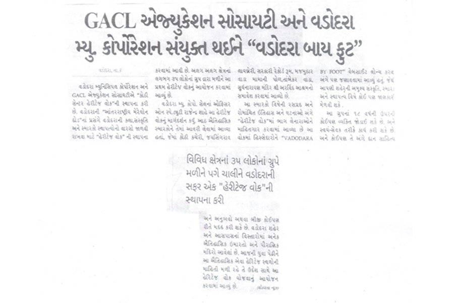 GACL Education Society