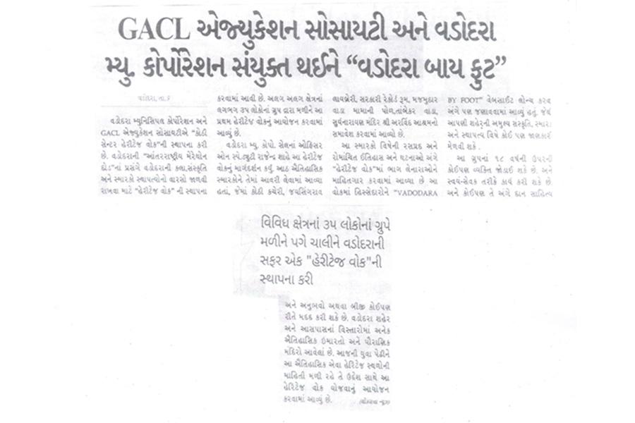 GACL Education Society